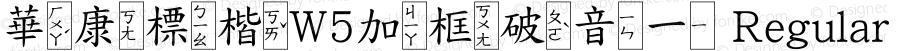 華康標楷W5加框破音一 Regular 02 Mar., 2001: Bpmf Ver. 1.00