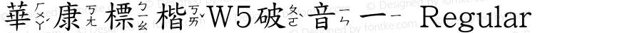 華康標楷W5破音一 Regular Version 1.01