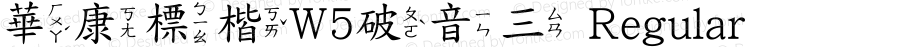 華康標楷W5破音三 Regular Version 1.01
