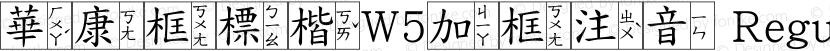 華康框標楷W5加框注音 Regular Preview Image