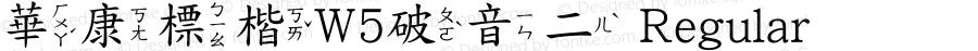 華康標楷W5破音二 Regular Version 1.01
