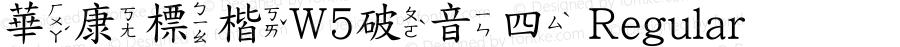 華康標楷W5破音四 Regular Version 1.01