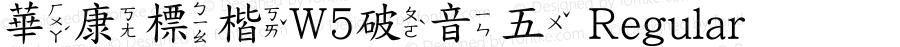 華康標楷W5破音五 Regular Version 1.01