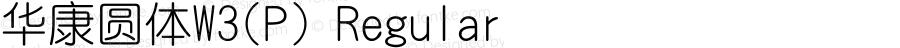 华康圆体W3(P) Regular Version 1.00