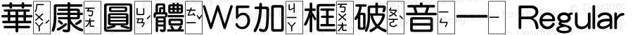 華康圓體W5加框破音一 Regular 02 Mar., 2001: Bpmf Ver. 1.00