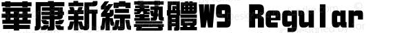 華康新綜藝體W9 Regular preview image