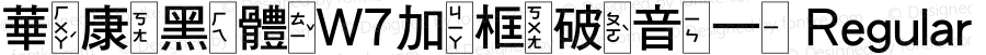 華康黑體W7加框破音一 Regular 02 Mar., 2001: Bpmf Ver. 1.00