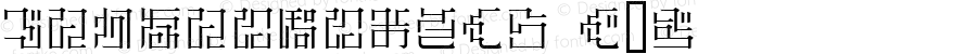 ZetueiMincho HIR Macromedia Fontographer 4.1J 2001.4.29
