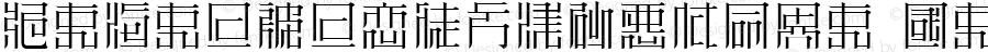 ZeueiMinchoSample Regular Macromedia Fontographer 4.1J 2001.4.29