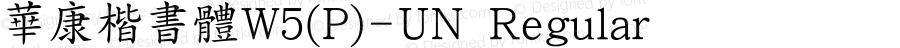 華康楷書體W5(P)-UN Regular Version 3.01
