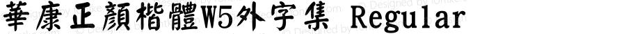 華康正顏楷體W5外字集