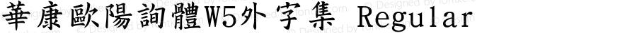 華康歐陽詢體W5外字集 Regular Version 2.00