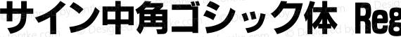サイン中角ゴシック体 Regular preview image