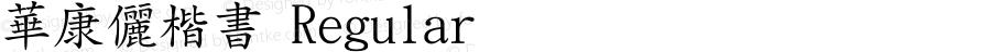 華康儷楷書 Regular 15 Oct., 1995: version 2.00 (Unicode)