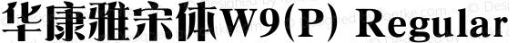 华康雅宋体W9(P)