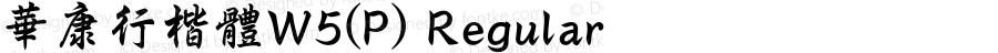 華康行楷體W5(P) Regular Version 2.00