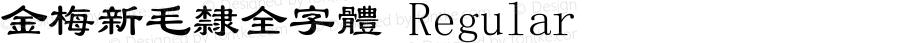金梅新毛隸全字體 Regular 26 SEP., 2002, Version 3.0