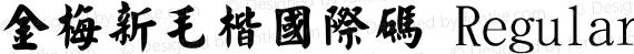 金梅新毛楷國際碼 Regular preview image