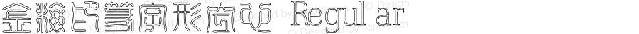 金梅印篆字形空心 Regular 26 SEP., 2002, Version 3.0