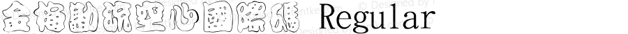金梅勘流空心國際碼 Regular 26 SEP., 2002, Version 3.0