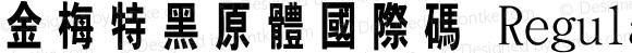 金梅特黑原體國際碼 Regular 26 SEP., 2002, Version 3.0