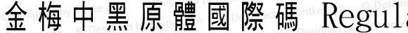 金梅中黑原體國際碼 Regular 26 SEP., 2002, Version 3.0
