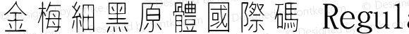 金梅細黑原體國際碼 Regular 26 SEP., 2002, Version 3.0
