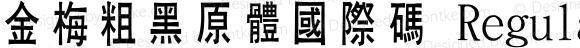 金梅粗黑原體國際碼 Regular 26 SEP., 2002, Version 3.0