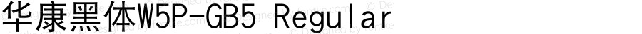 華康黑體W5P-GB5 Regular Version 1.00