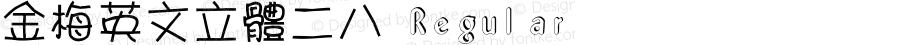 金梅英文立體二八 Regular 26 SEP., 2002, Version 3.0