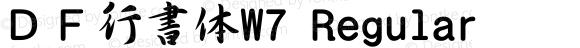 DF行書体W7 Regular Version 2.20