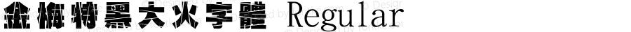 金梅特黑大火字體 Regular 26 SEP., 2002, Version 3.0
