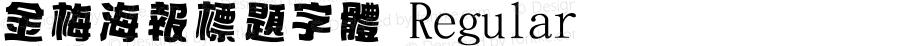 金梅海報標題字體 Regular 26 SEP., 2002, Version 3.0