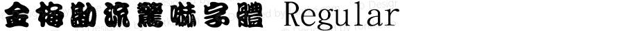 金梅勘流驚嚇字體 Regular 26 SEP., 2002, Version 3.0