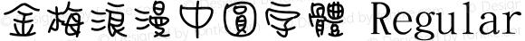 金梅浪漫中圓字體 Regular 26 SEP., 2002, Version 3.0