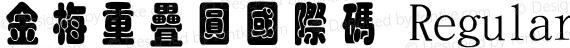 金梅重疊圓國際碼 Regular preview image