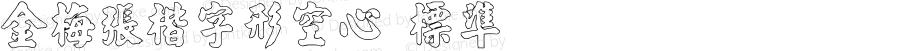 金梅張楷字形空心 標準 26, Oct, 2001; Version 2.0