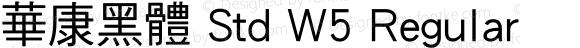 華康黑體 Std W5 Regular
