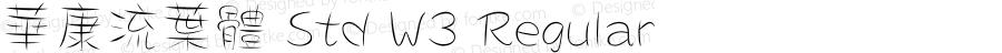 華康流葉體 Std W3 Regular Version 1.03