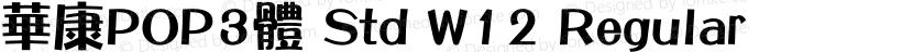 華康POP3體 Std W12 Regular Preview Image