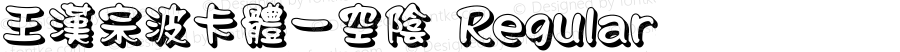 王漢宗波卡體一空陰 Regular 王漢宗字集(Linux版),欲購買完整字集者,請洽電話(03)463-0383