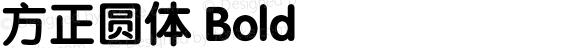 方正圆体 Bold 3.00