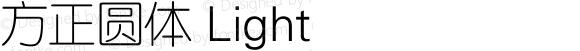方正圆体 Light 3.00