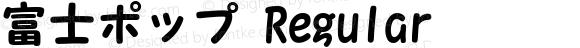 富士ポップ Regular 1.2.0