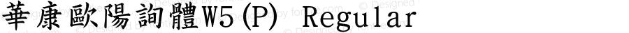 華康歐陽詢體W5(P) Regular Version 2.10