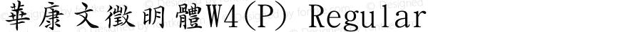 華康文徵明體W4(P) Regular Version 2.10