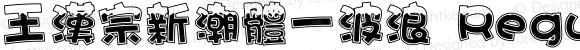 王漢宗新潮體一波浪 Regular 王漢宗字集(Linux版),欲購買完整字集者,請洽電話(03)463-0383, GJL(040330).
