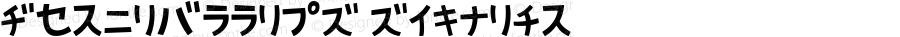 AprilFoolKR Regular Macromedia Fontographer 4.1J 4/15/04