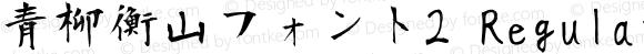 青柳衡山フォント2