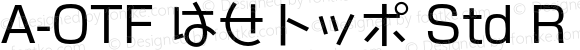 A-OTF はせトッポ Std R Regular OTF 1.001;PS 1;Core 1.0.33;makeotf.lib1.4.1585